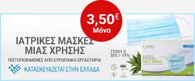 Ιατρική Μάσκα Προσώπου Μίας Χρήσης Σιέλ Με Έλασμα 3ply, BFE >99%, Type II, Ευρωπαικά Πιστοποιητικά Ποιότητας, Ελληνικής Κατασκευής Como 50Τεμ