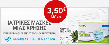 Ιατρική Μάσκα Προσώπου Μίας Χρήσης Λευκή Με Έλασμα 3ply, BFE >99%, Type II, Ευρωπαικά Πιστοποιητικά Ποιότητας, Ελληνικής Κατασκευής Como 50Τεμ