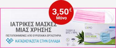 Ιατρική Μάσκα Προσώπου Μίας Χρήσης Ρόζ Με Έλασμα 3ply, BFE >99%, Type II, Ευρωπαικά Πιστοποιητικά Ποιότητας, Ελληνικής Κατασκευής Como 50Τεμ