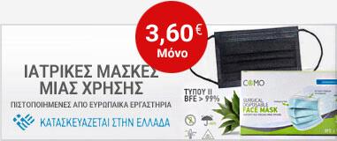 Ιατρική Μάσκα Προσώπου Μίας Χρήσης Μαυρο Με Έλασμα 3ply, BFE >99%, Type II, Ευρωπαικά Πιστοποιητικά Ποιότητας, Ελληνικής Κατασκευής Como 50Τεμ